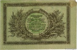 3 Roubles  RUSSIE  1918 PS.0530 TTB+