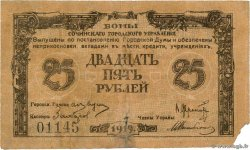 25 Roubles RUSSIA  1919 PS.0585D aF