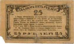25 Roubles RUSSIE  1919 PS.0585D B+