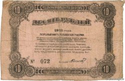10 Roubles  RUSSIE  1918 PS.0239a B