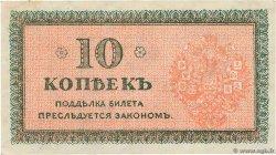 10 Kopecks RUSSIE  1919 PS.0131 pr.NEUF