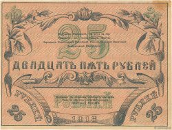 25 Roubles RUSSIE  1918 PS.1166 SPL