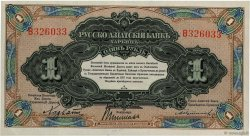 1 Rouble CHINA  1917 PS.0474a UNC