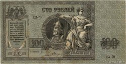 100 Roubles RUSSIE Rostov 1918 PS.0413 TB+