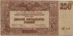 250 Roubles  RUSSIE  1920 PS.0433a B+