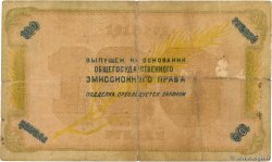 100 Roubles RUSSIE  1918 PS.0458 B+