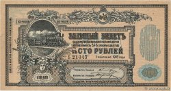 100 Roubles  RUSSIE  1918 PS.0594 SUP