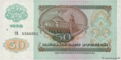 50 Roubles RUSSIE  1992 P.247 NEUF