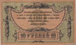 10 Roubles  RUSSIA  1918 PS.0411b XF