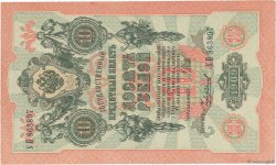 10 Roubles RUSSIE  1909 P.011c SUP