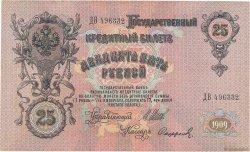 25 Roubles RUSSIE  1909 P.012b TTB+