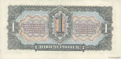 1 Chervonetz RUSSIE  1937 P.202
