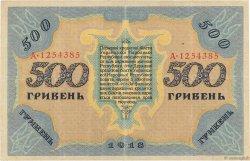 500 Hryven UKRAINE  1918 P.023 TTB