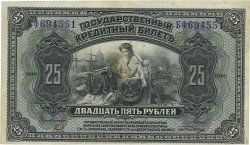 25 Roubles RUSSIE  1918 P.039Aa TTB