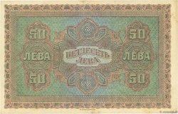 50 Leva BULGARIE  1917 P.024a SUP