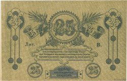 25 Roubles RUSSIE  1919 PS.0324Aa SPL