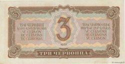 3 Chervontsa RUSSIE  1937 P.203 SUP