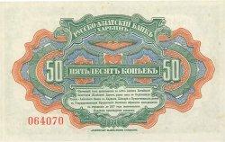 50 Kopecks CHINE  1917 PS.0473a pr.NEUF