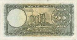 50000 Drachmes GRÈCE  1950 P.185 SUP