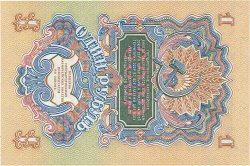 1 Rouble RUSSIE  1947 P.217 NEUF
