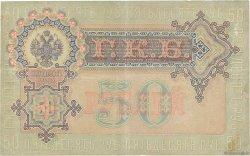 50 Roubles RUSSIE  1899 P.008d TTB