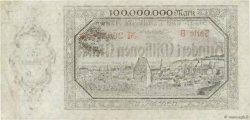 100 Millions Mark ALLEMAGNE Aachen - Aix-La-Chapelle 1923  TTB+
