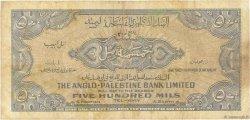 500 Mils ISRAËL  1951 P.14 TB+