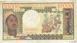 10000 Francs CAMEROUN  1978 P.18b TTB