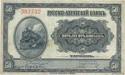50 Kopecks CHINE  1917 PS.0473a TB
