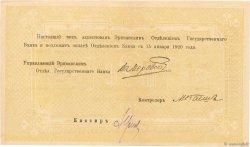 100 Roubles ARMÉNIE  1919 P.22 SUP