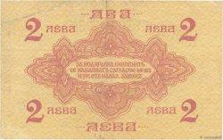 2 Leva Srebro BULGARIE  1916 P.015a TTB
