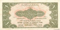 1 Pound ISRAËL  1952 P.20 TTB