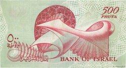 500 Pruta ISRAËL  1955 P.24a SUP