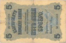 5 Leva Srebro BULGARIE  1916 P.016a TB
