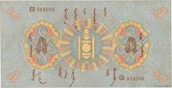 5 Tugrik MONGOLIE  1925 P.09 TTB