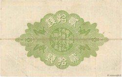 20 Sen JAPON  1917 P.047b TTB