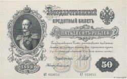 50 Roubles RUSSIE  1899 P.008d SUP
