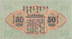 50 Tugrik MONGOLIE  1941 P.26 SUP