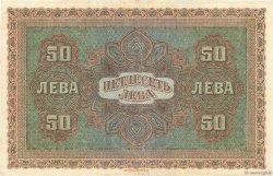50 Leva Zlatni BULGARIE  1917 P.024b TTB+