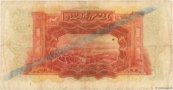 1 Livre SYRIE  1939 P.040b pr.TB