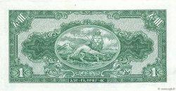 1 Dollar ÉTHIOPIE  1945 P.12c pr.NEUF