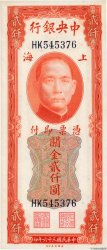 2000 Customs gold units CHINE  1947 P.0340 NEUF