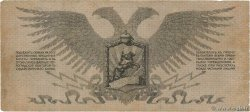 25 Roubles  RUSSIE  1919 PS.0207a TB
