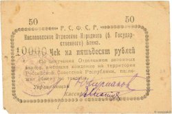 50 Roubles  RUSSIE  1918 PS.0965C TB