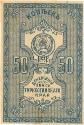50 Kopecks  RUSSIA  1918 PS.1161 XF+