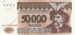 50000 Rublei = 500000 Rublei TRANSNISTRIE  1995 P.28a NEUF