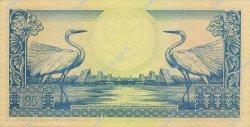 25 Rupiah INDONÉSIE  1959 P.067a NEUF