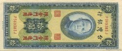10 Yuan CHINE  1950 P.R106 pr.NEUF