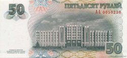 50 Roubles TRANSNISTRIE  2007 P.46 NEUF