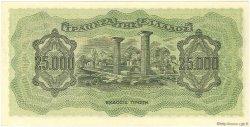 25000 Drachmes GRÈCE  1943 P.123a pr.NEUF